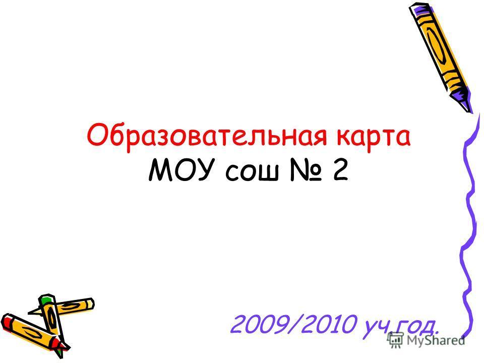 Образовательная карта МОУ сош 2 2009/2010 уч.год.