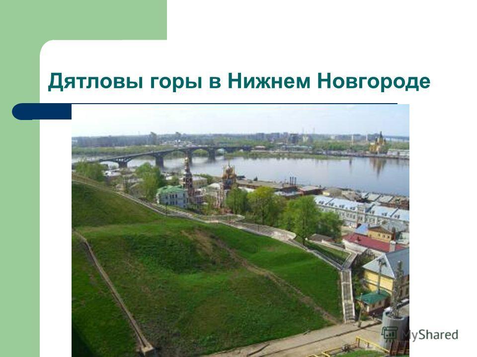 Дятловы горы в Нижнем Новгороде