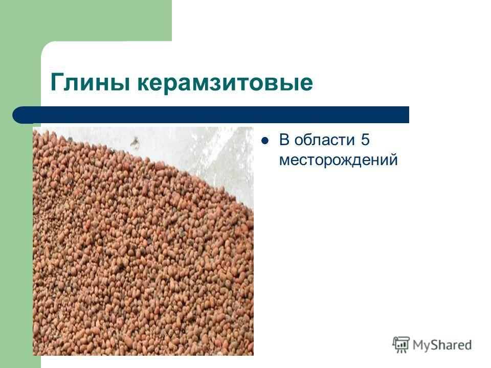 Глины керамзитовые В области 5 месторождений