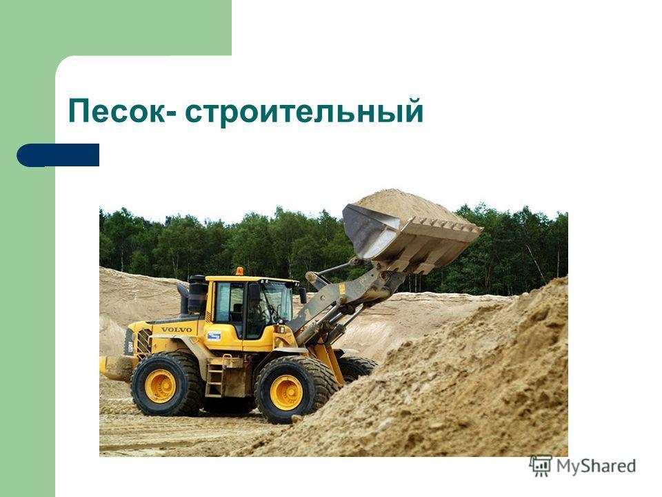 Песок- строительный