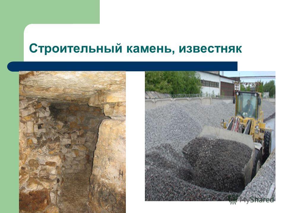 Строительный камень, известняк 20 месторождений кру