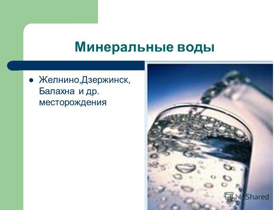 Минеральные воды Желнино,Дзержинск, Балахна и др. месторождения