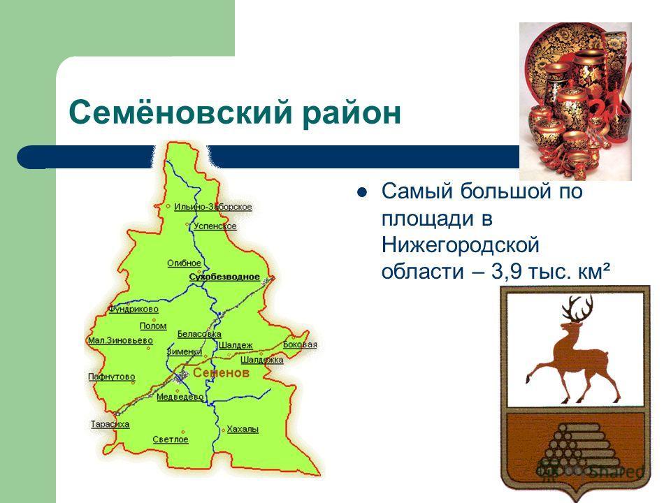 Семёновский район Самый большой по площади в Нижегородской области – 3,9 тыс. км²
