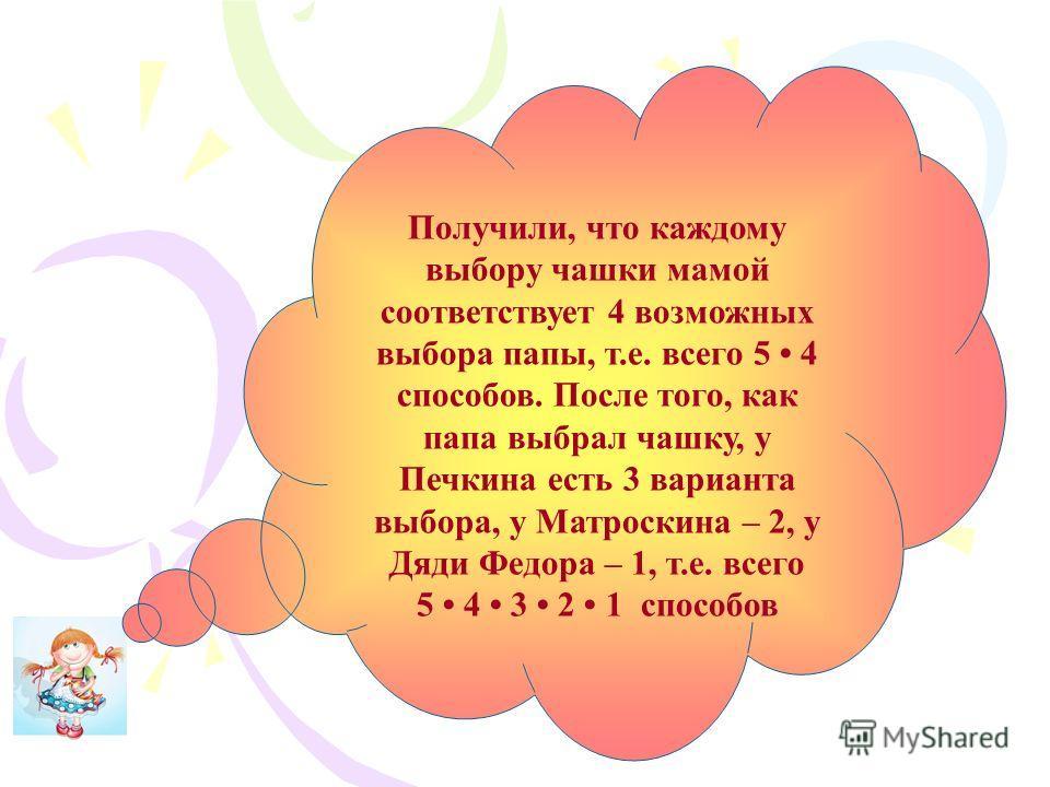 Покажем эти способы на схеме: 35 42 1245 125 5 2 11 25 Мама 1 Папа Печкин Матроскин Дядя Федор