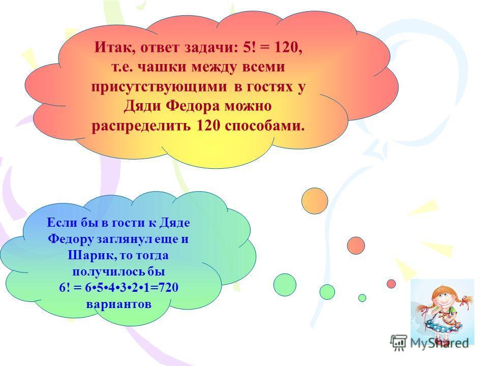 Заметим, что 5 4 3 2 1 – это произведение всех натуральных чисел от 1 до 5. такие произведения записывают короче 5 4 3 2 1 = 5! (читают «пять факториал»)