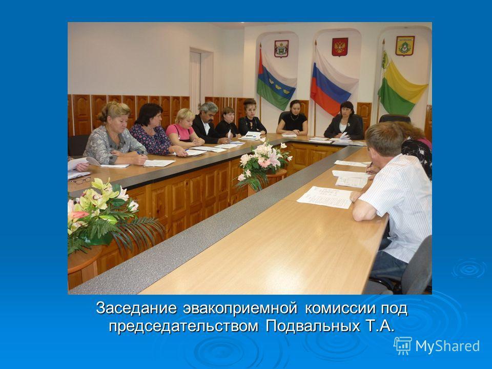 Заседание эвакоприемной комиссии под председательством Подвальных Т.А.