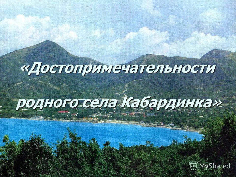 «Достопримечательности родного села Кабардинка»