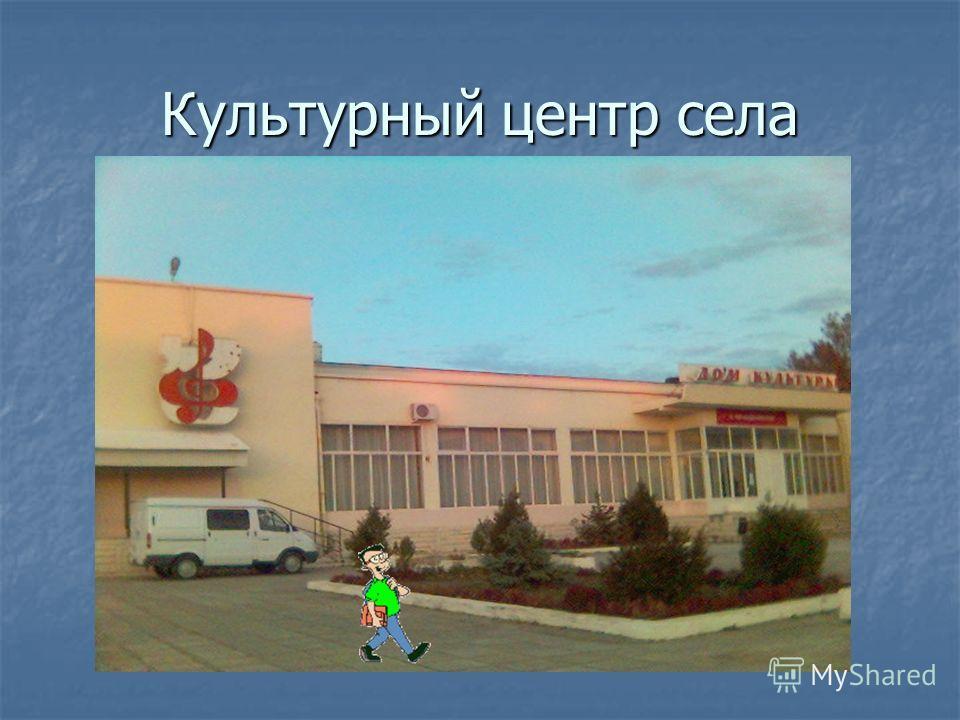 Культурный центр села