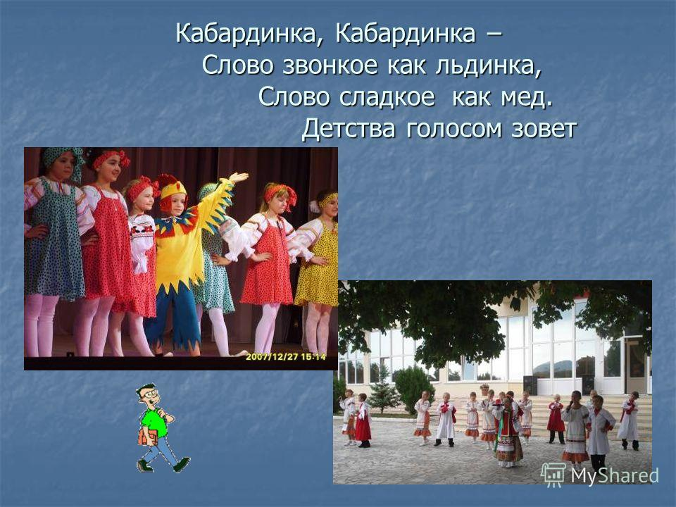 Кабардинка, Кабардинка – Слово звонкое как льдинка, Слово сладкое как мед. Детства голосом зовет