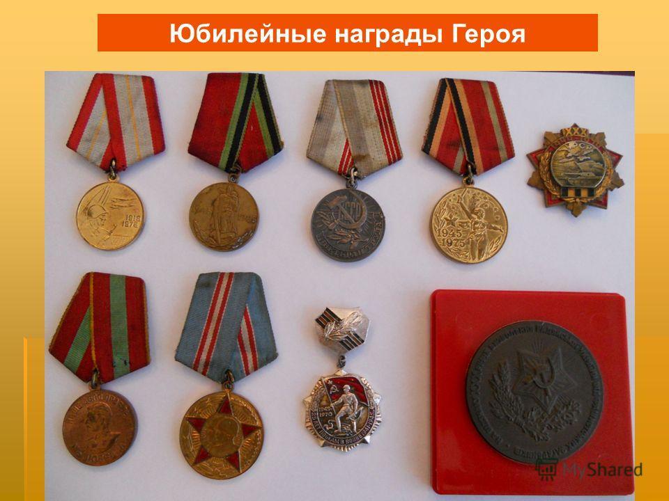 Юбилейные награды Героя