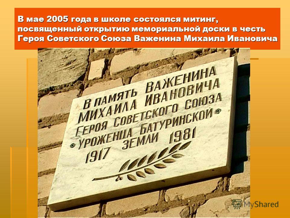 В мае 2005 года в школе состоялся митинг, посвященный открытию мемориальной доски в честь Героя Советского Союза Важенина Михаила Ивановича