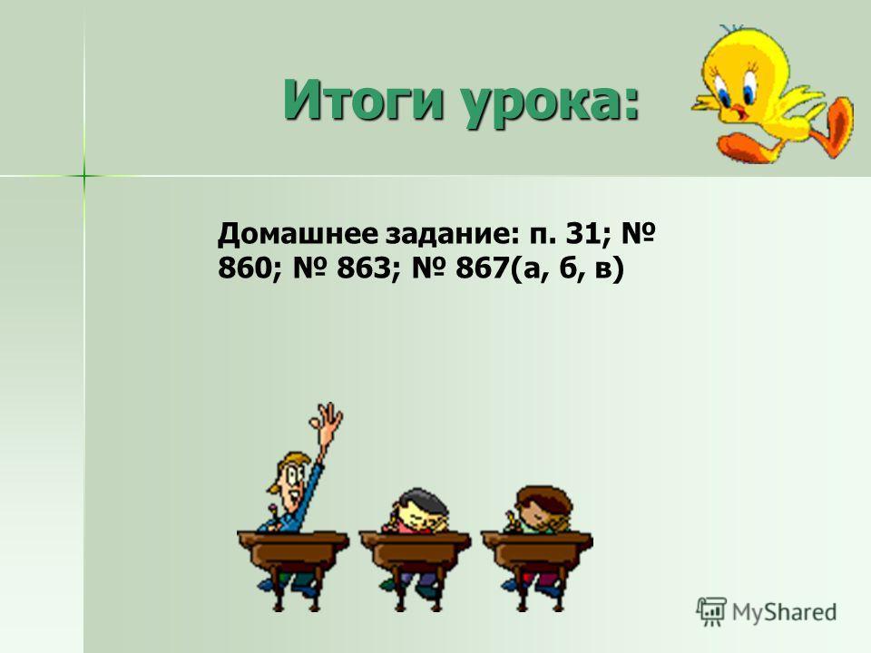 Итоги урока: Домашнее задание: п. 31; 860; 863; 867(а, б, в)