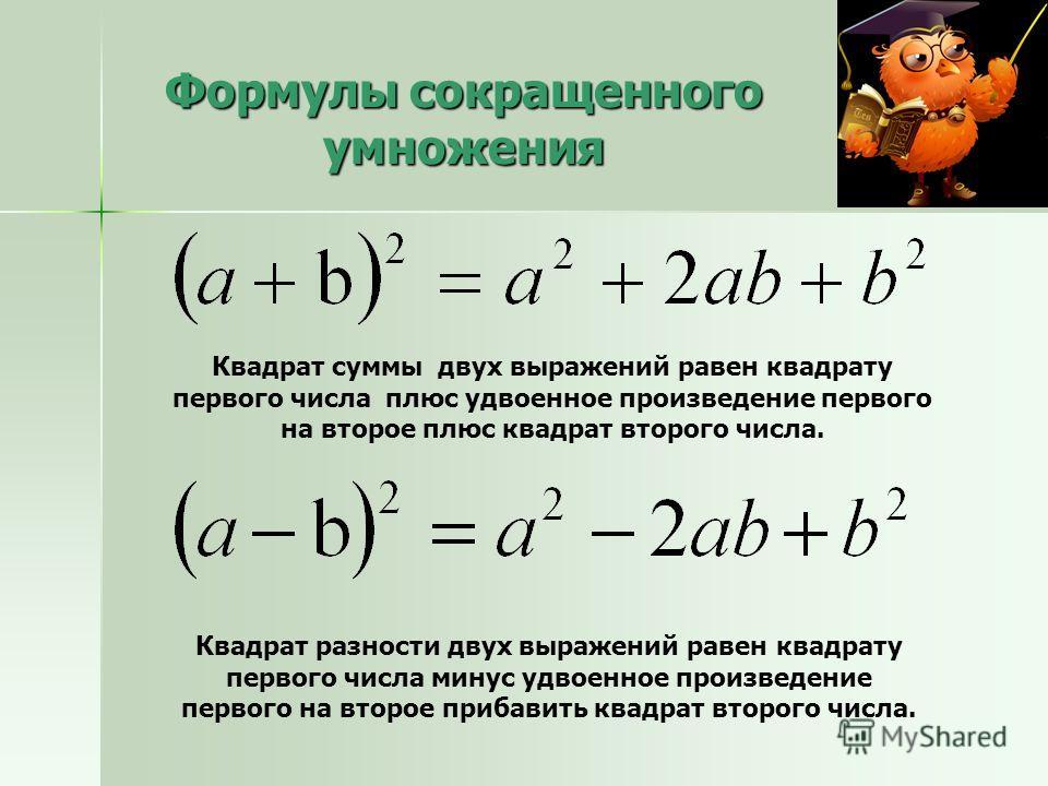 Формулы сокращенного умножения Квадрат суммы двух выражений равен квадрату первого числа плюс удвоенное произведение первого на второе плюс квадрат второго числа. Квадрат разности двух выражений равен квадрату первого числа минус удвоенное произведен