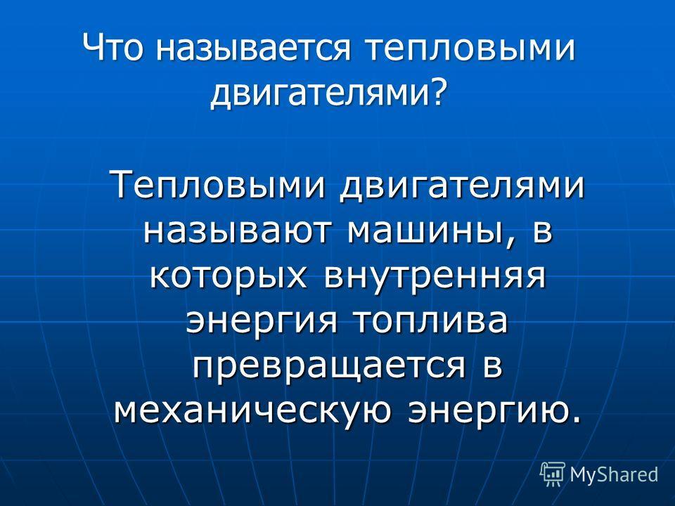 ПРЕЗЕНТАЦИЯ по физике ученика 10 класса ГБОУ СОШ 1465 имени Н.Г. Кузнецова ИАРАДЖУЛИ ГЕОРГИЯ Учитель физики Л.Ю. Круглова