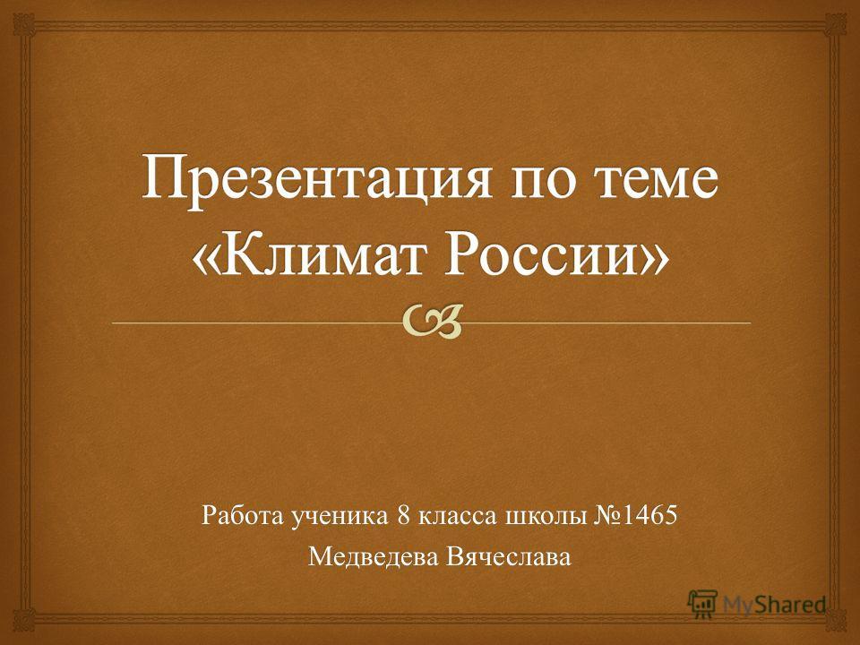 Работа ученика 8 класса школы 1465 Медведева Вячеслава