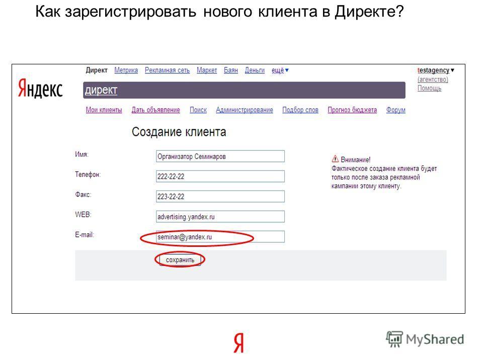 11 Как зарегистрировать нового клиента в Директe?