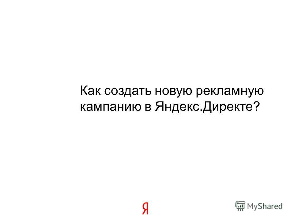 13 Как создать новую рекламную кампанию в Яндекс.Директе?