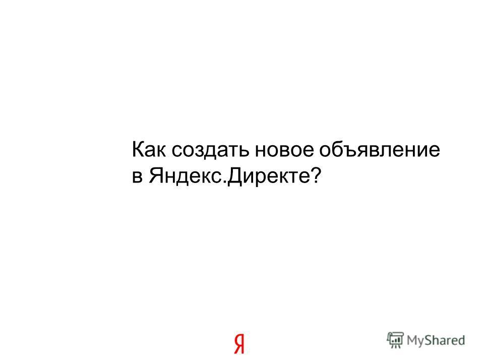 18 Как создать новое объявление в Яндекс.Директе?