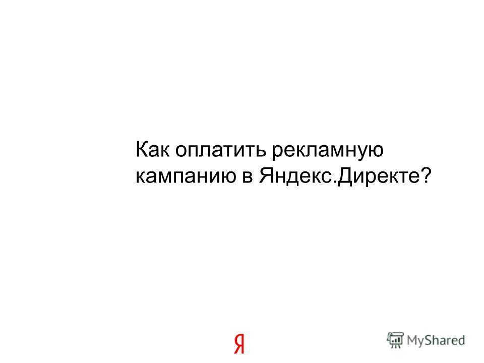45 Как оплатить рекламную кампанию в Яндекс.Директе?