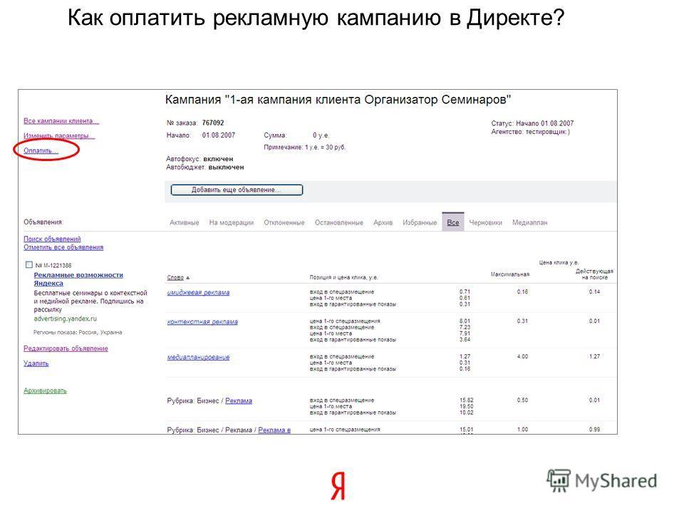 46 Как оплатить рекламную кампанию в Директе?