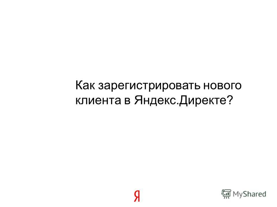 5 Как зарегистрировать нового клиента в Яндекс.Директе?