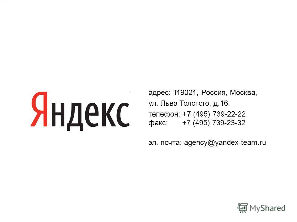 76 адрес: 119021, Россия, Москва, ул. Льва Толстого, д.16. телефон: +7 (495) 739-22-22 факс: +7 (495) 739-23-32 эл. почта: agency@yandex-team.ru