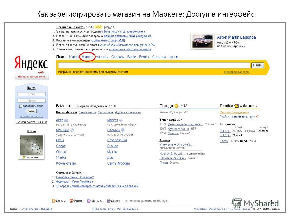 Как зарегистрировать магазин на Маркете: Доступ в интерфейс 14