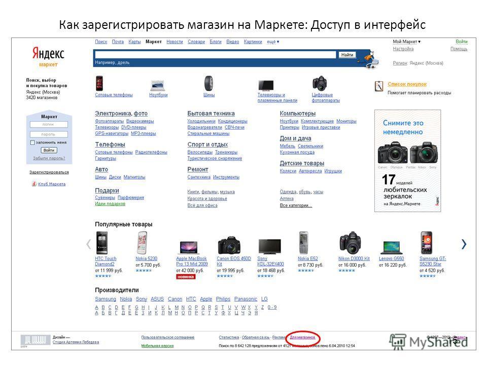 Как зарегистрировать магазин на Маркете: Доступ в интерфейс 15