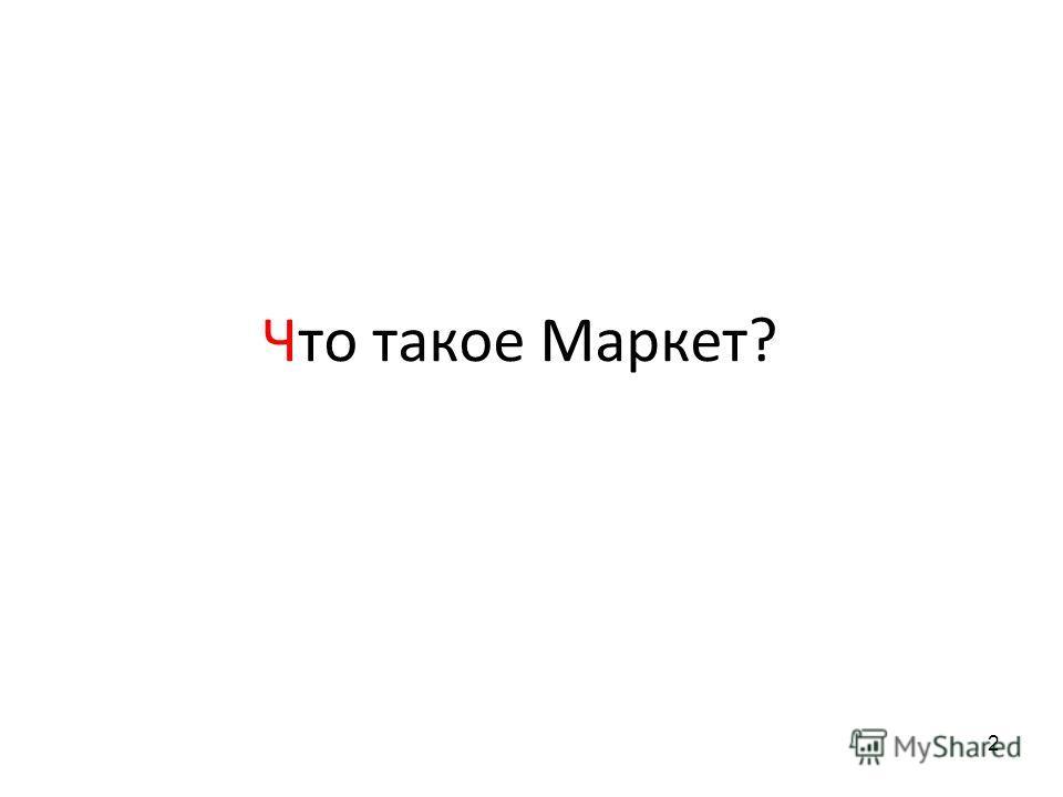 Что такое Маркет? 2