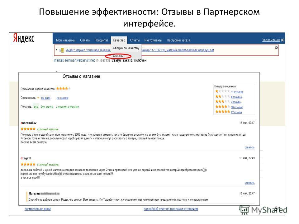Повышение эффективности: Отзывы в Партнерском интерфейсе. 61