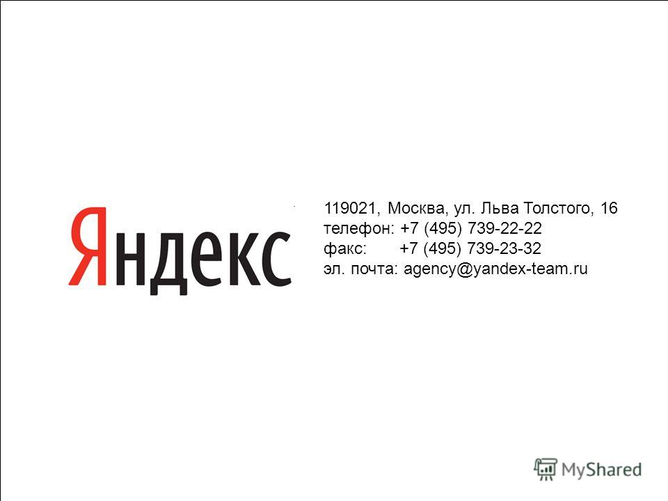 69 119021, Москва, ул. Льва Толстого, 16 телефон: +7 (495) 739-22-22 факс: +7 (495) 739-23-32 эл. почта: agency@yandex-team.ru