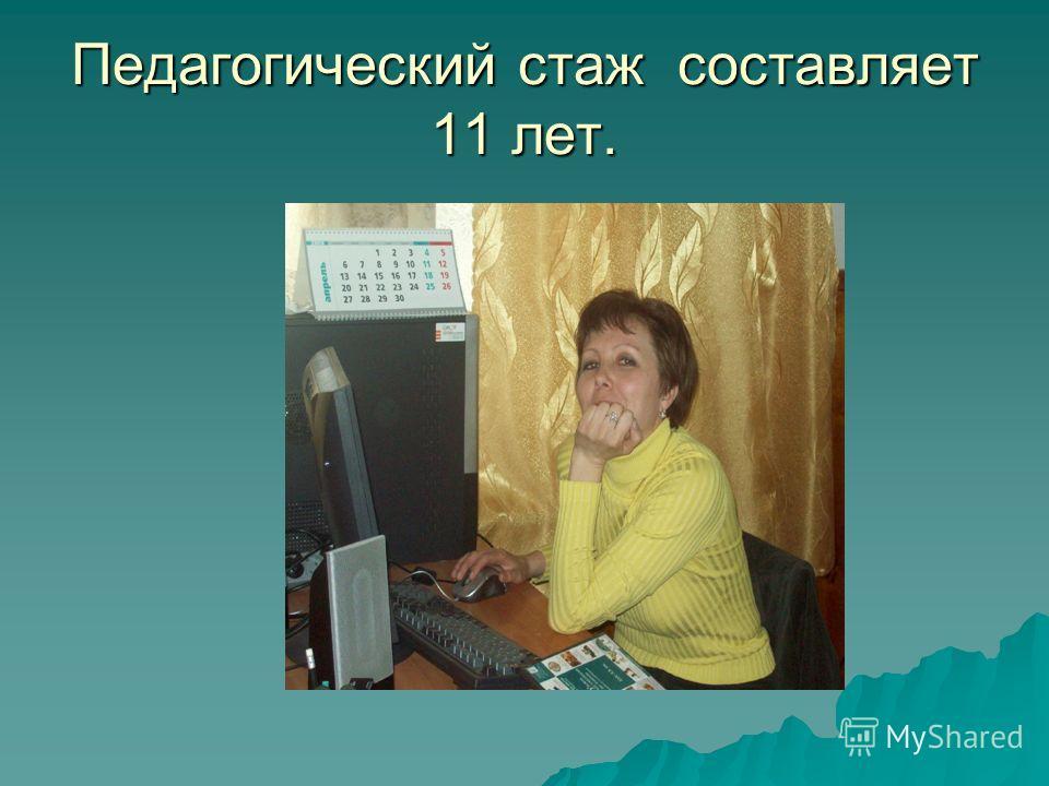Педагогический стаж составляет 11 лет.
