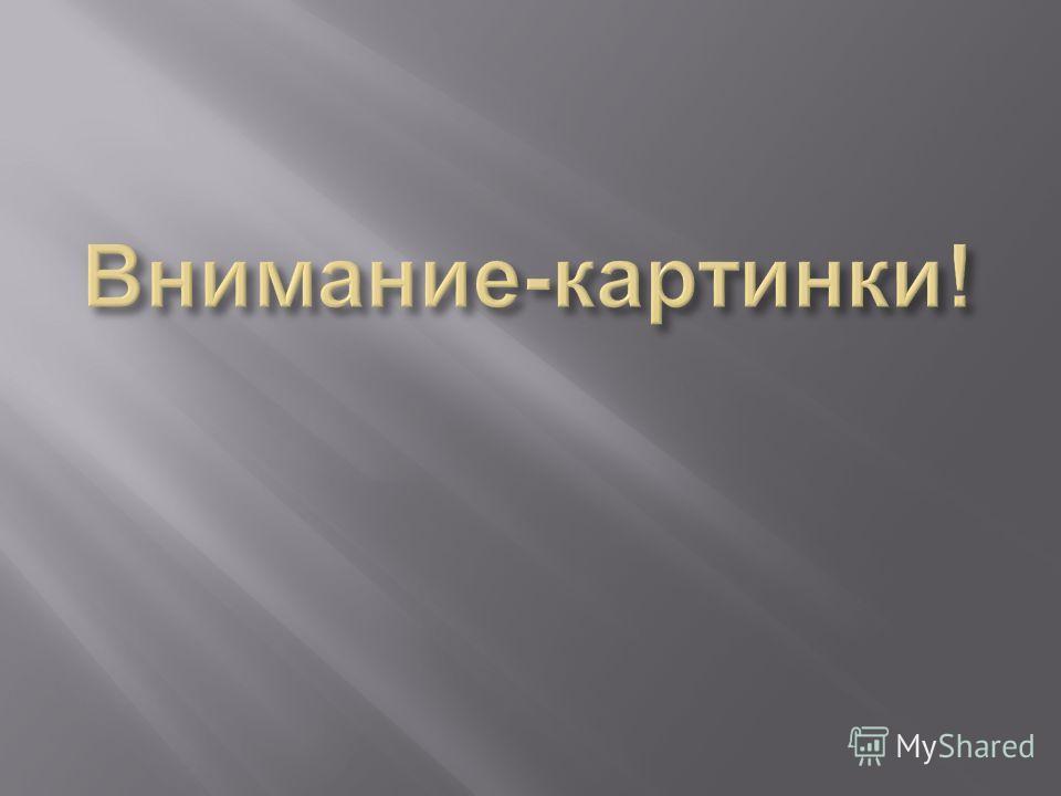 Фосфорная кислота Знания - сила !