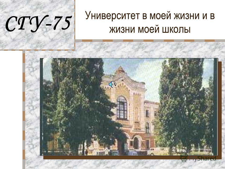 Университет в моей жизни и в жизни моей школы СГУ-75