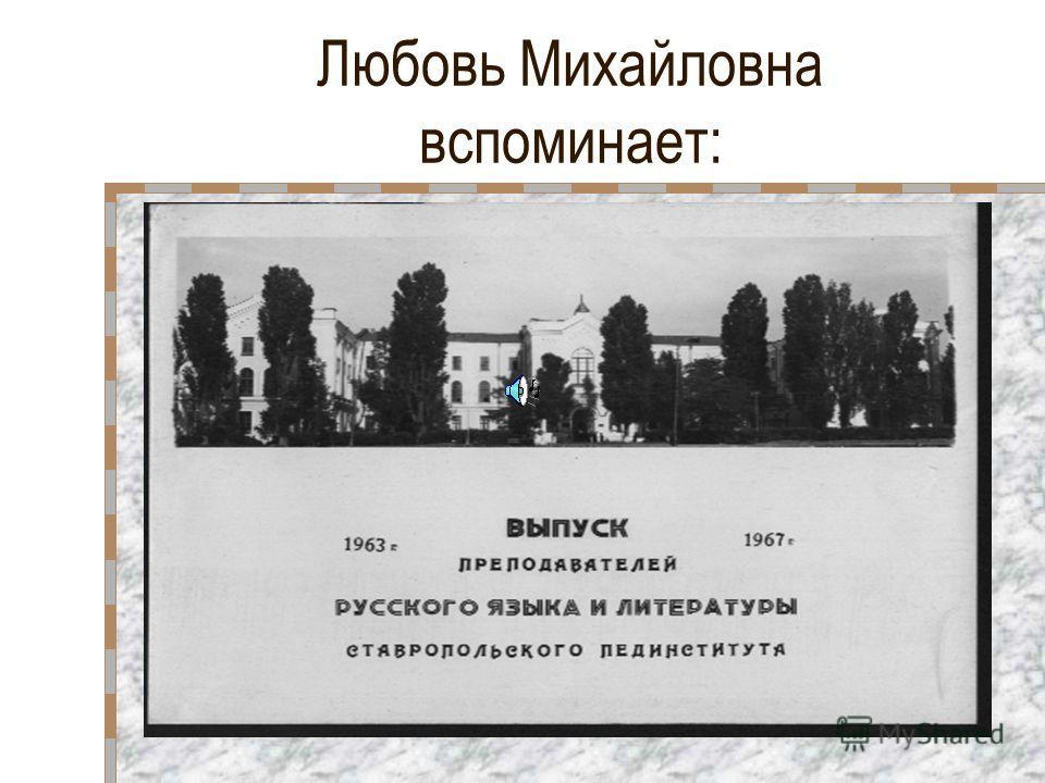 Любовь Михайловна вспоминает: