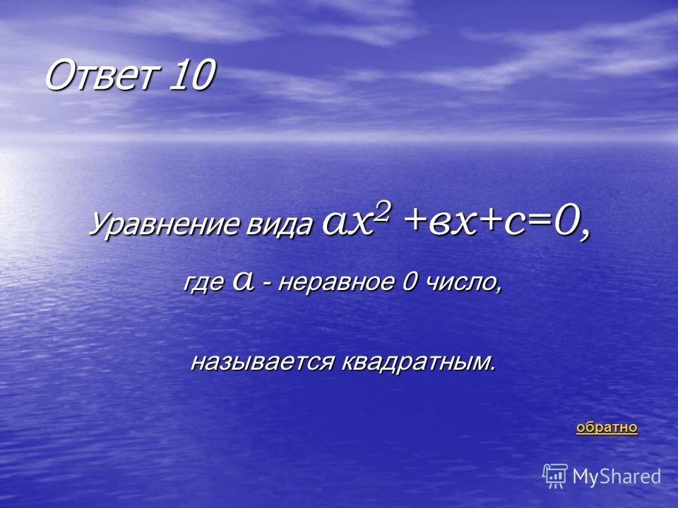 Ответ 10 х 1 = 0; х 2 = -0,25. обратно