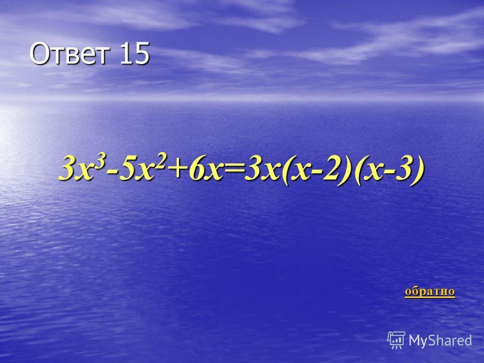 И-3 15 очков Разложите на множители многочлен 3х 3 -15х 2 +6х. ответ