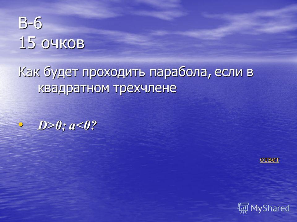 Ответ 10 Пусть М(х в ; у в ) – вершина параболы. Тогда х в =- b/2a ; у в = ах в 2 +bх в +c. у в = ах в 2 +bх в +c. обратно