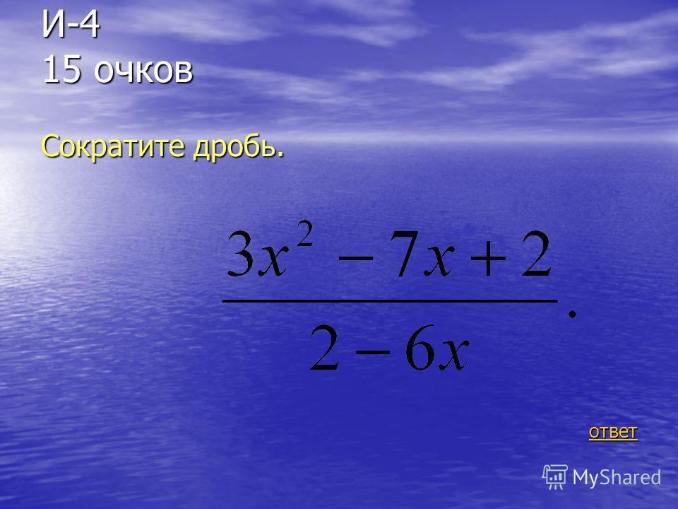 Ответ 15 D 0 обратно обратно обратно Y X X 0