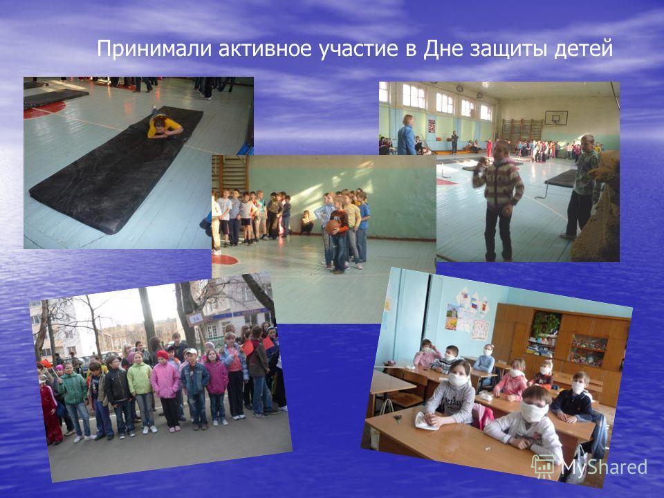Принимали активное участие в Дне защиты детей