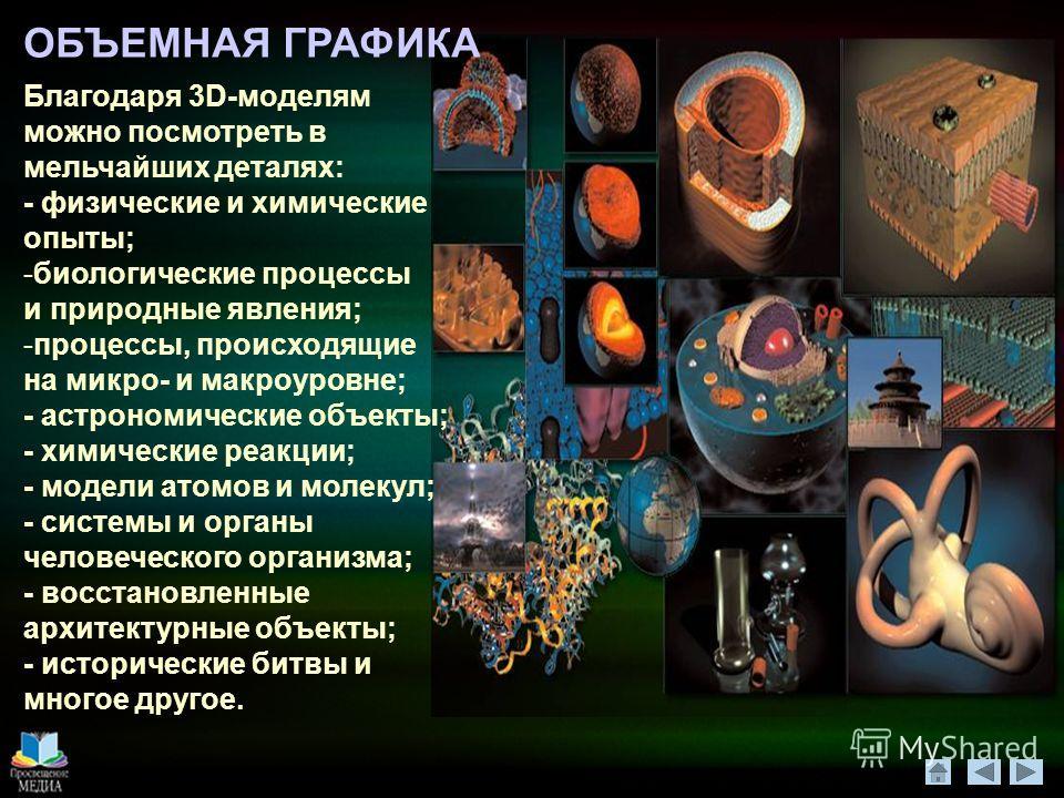 Благодаря 3D-моделям можно посмотреть в мельчайших деталях: - физические и химические опыты; -биологические процессы и природные явления; -процессы, происходящие на микро- и макроуровне; - астрономические объекты; - химические реакции; - модели атомо