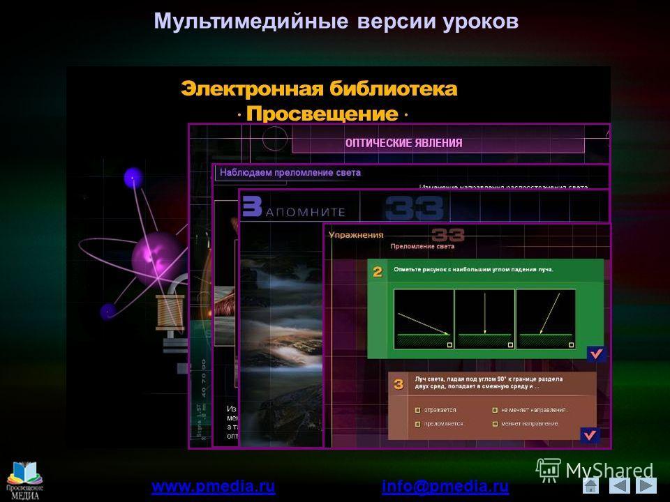 www.pmedia.ruwww.pmedia.ru info@pmedia.ruinfo@pmedia.ru Мультимедийные версии уроков