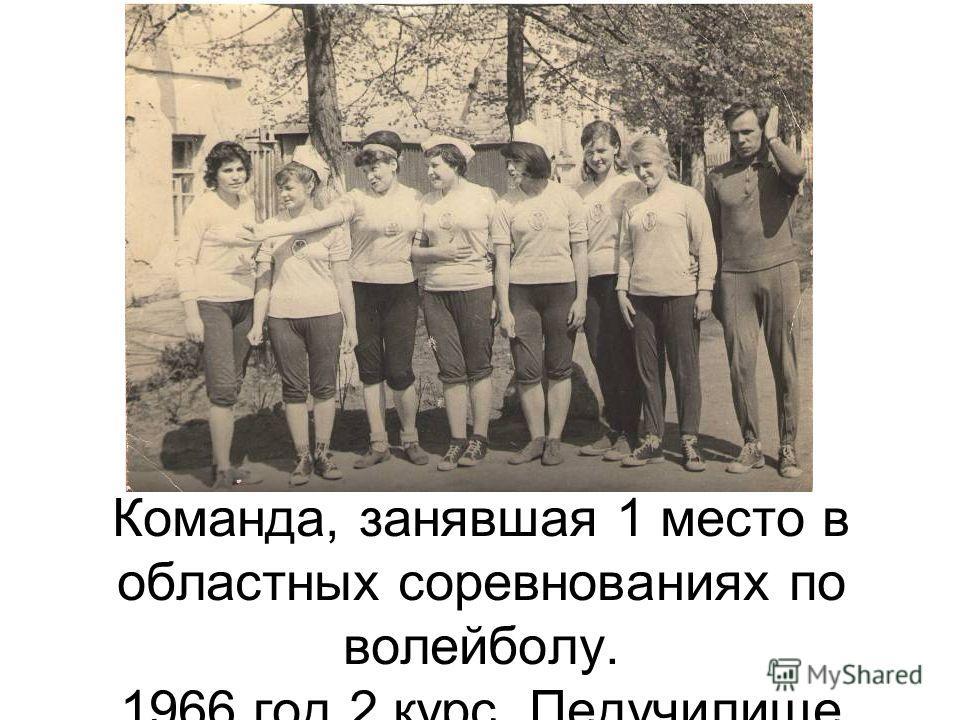 Команда, занявшая 1 место в областных соревнованиях по волейболу. 1966 год 2 курс. Педучилище
