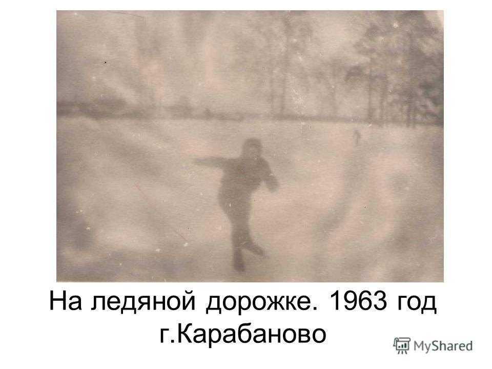 На ледяной дорожке. 1963 год г.Карабаново