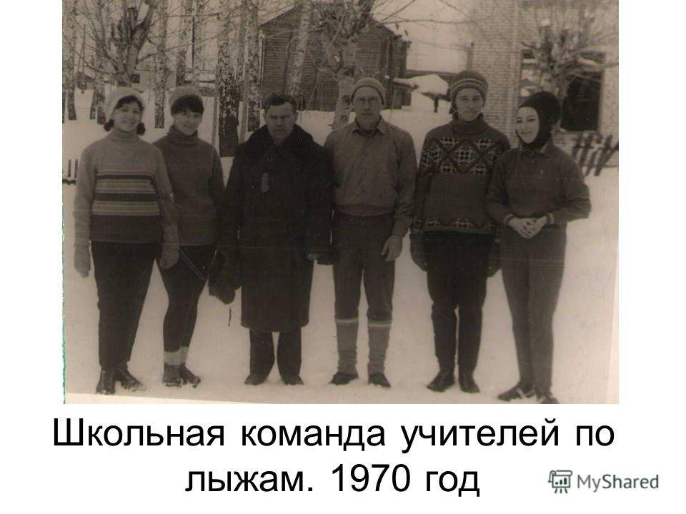 Школьная команда учителей по лыжам. 1970 год