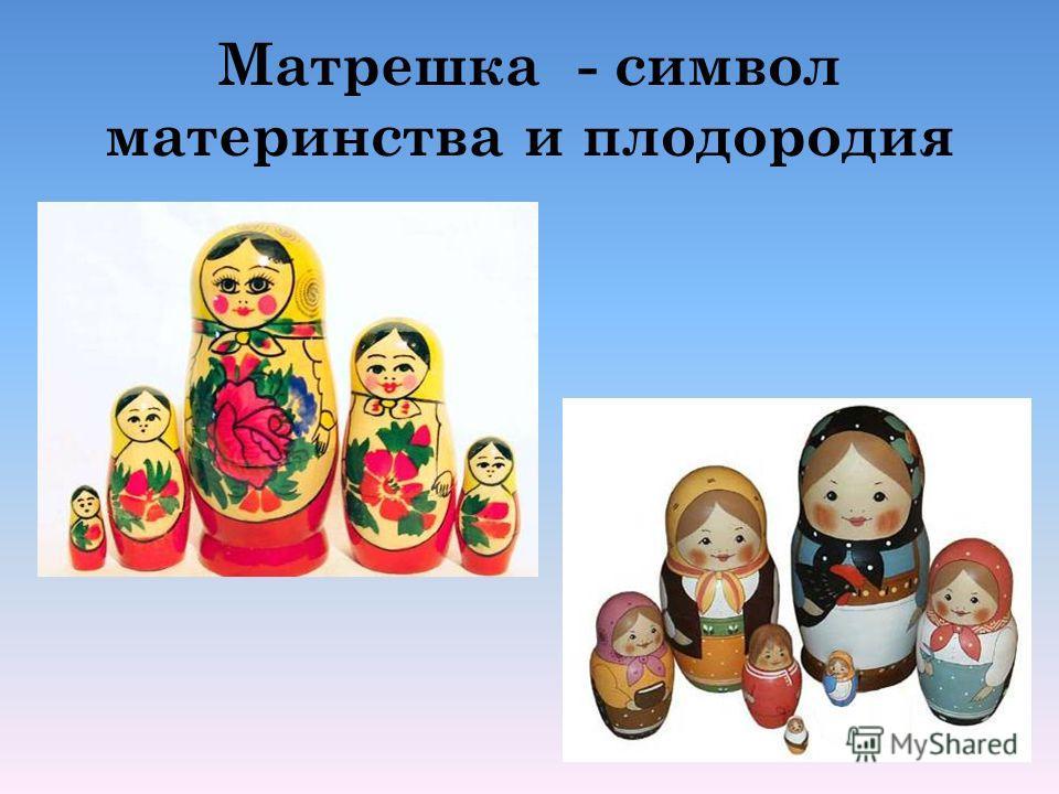 Матрешка - символ материнства и плодородия