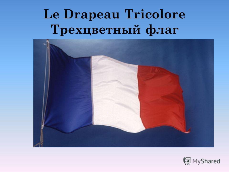 Le Drapeau Tricolore Трехцветный флаг