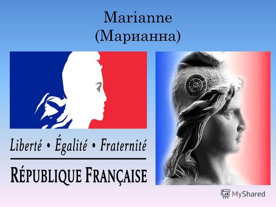 Marianne (Марианна)