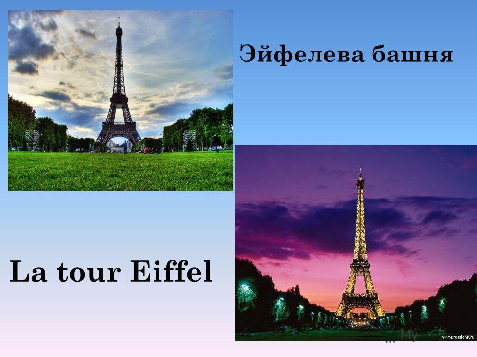 La tour Eiffel Эйфелева башня