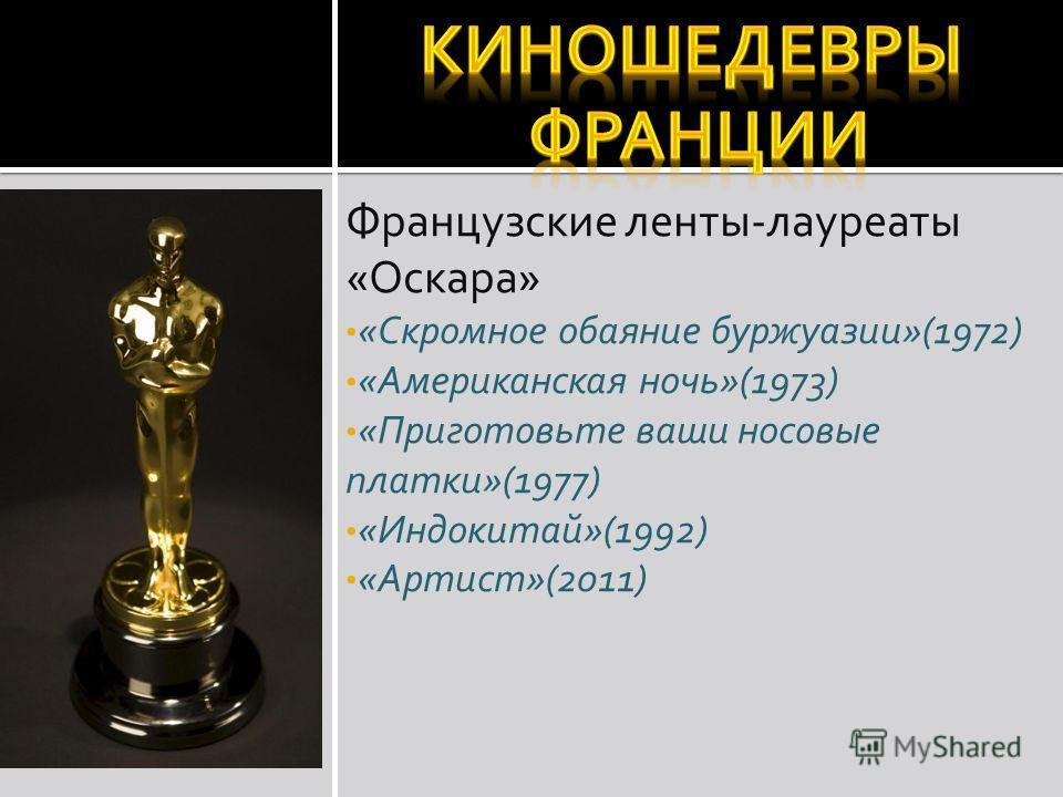 Французские ленты-лауреаты «Оскара» «Скромное обаяние буржуазии»(1972) «Американская ночь»(1973) «Приготовьте ваши носовые платки»(1977) «Индокитай»(1992) «Артист»(2011)